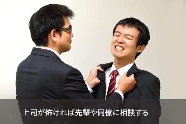 上司が怖ければ先輩や同僚に相談する