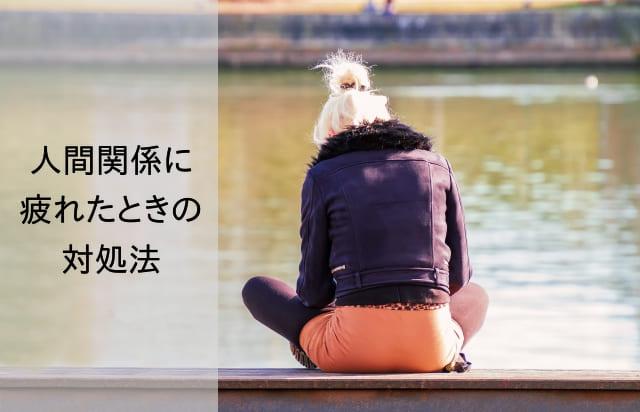 人間関係に疲れた時の対処法