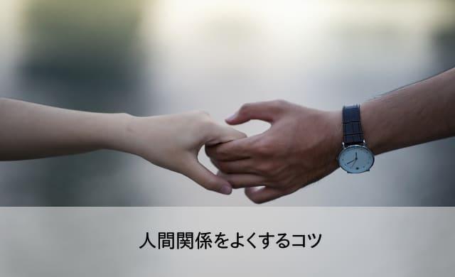 人間関係をよくするコツ