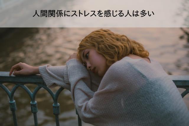 人間関係にストレスを感じる人は多い