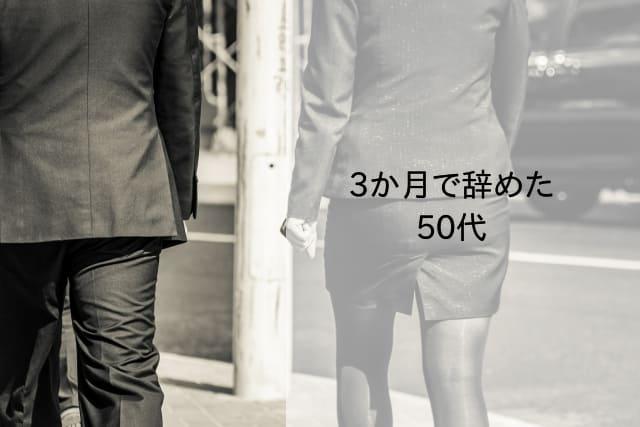 3か月でやめた50代