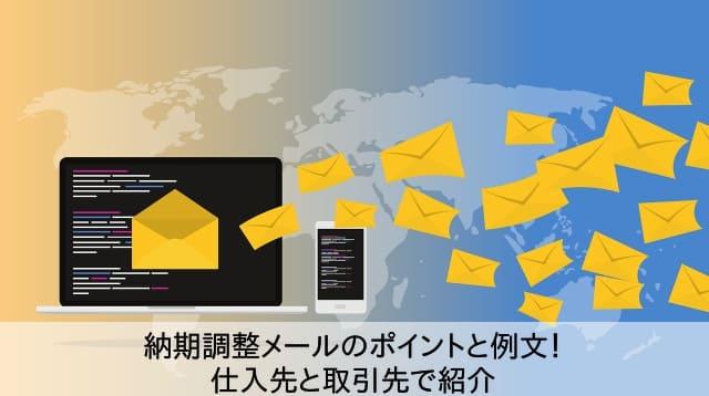 納期調整メールのポイントと例文!仕入先と取引先で紹介